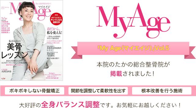 「My Age(マイエイジ)」5月号に掲載されました