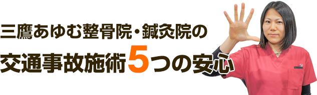 5つの安心要素