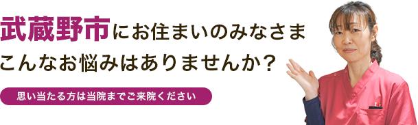 武蔵野市のみなさまこのようなことでお悩みではありませんか?