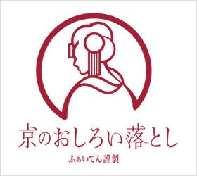 京のおしろい落とし取扱店
